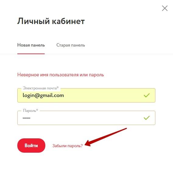 Что делать если забыл пароль от входа в windows 7