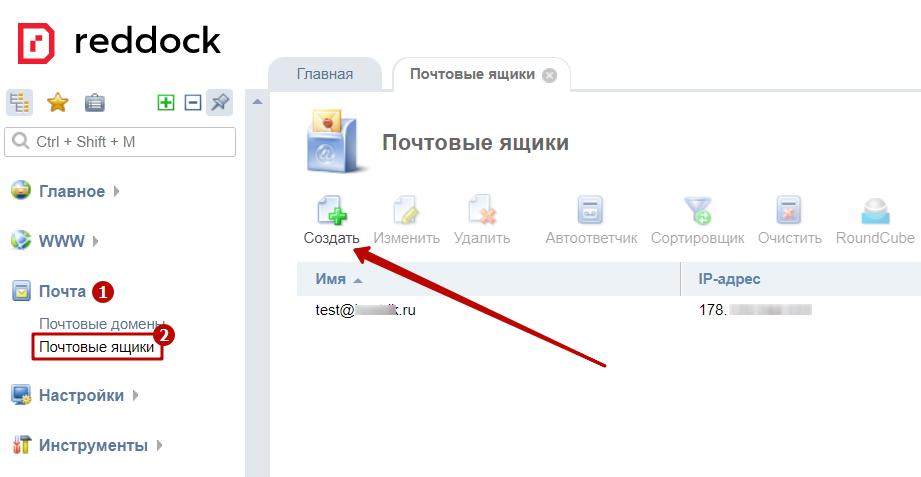 регистрация почтового домена mail