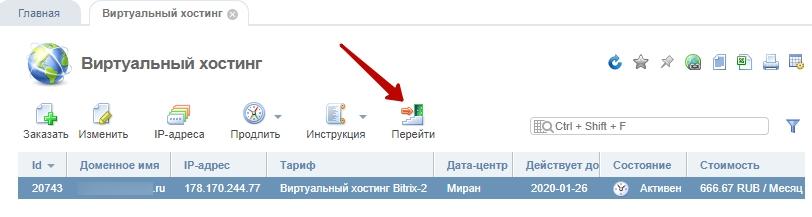 Как перейти в панель управления хостингом список провайдеров хостинг