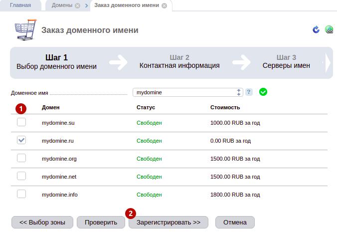 Регистрация доменов для ип виды экономической деятельности при регистрации ип