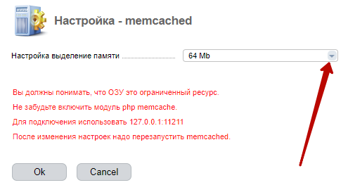 Как включить memcache на хостинге реклама на сайт для бесплатного хостинга