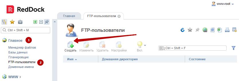 Ftp пользователи на хостинге дешевый хостинг с php