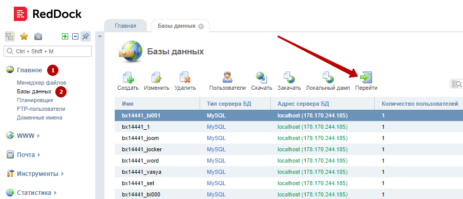 Phpmyadmin виртуальный хостинг бесплатные сайт с бесплатным хостингом