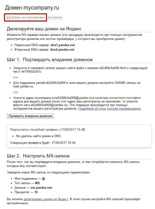 Инструкция подключения домена от Яндекс