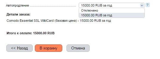 Автопродление SSL-сертификата