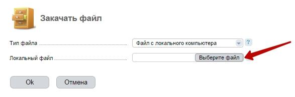 Загрузка файла подтверждения в корневой каталог