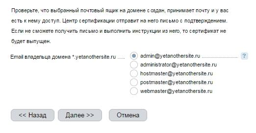 Выбор адреса для подтверждения домена
