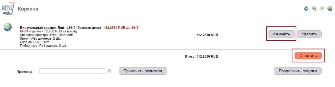 Корзина - Оплатить